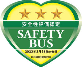 safety bus ロゴ